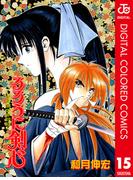 るろうに剣心―明治剣客浪漫譚― カラー版 15(ジャンプコミックスDIGITAL)