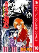 るろうに剣心―明治剣客浪漫譚― カラー版 18(ジャンプコミックスDIGITAL)