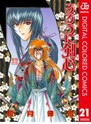 るろうに剣心―明治剣客浪漫譚― カラー版 21(ジャンプコミックスDIGITAL)