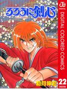 るろうに剣心―明治剣客浪漫譚― カラー版 22(ジャンプコミックスDIGITAL)