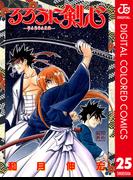 るろうに剣心―明治剣客浪漫譚― カラー版 25(ジャンプコミックスDIGITAL)