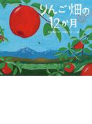 りんご畑の12か月 (講談社の創作絵本)(講談社の創作絵本)