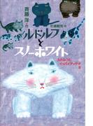 ルドルフとスノーホワイト (児童文学創作シリーズ ルドルフとイッパイアッテナ)