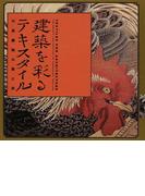 建築を彩るテキスタイル 川島織物の美と技 (LIXIL BOOKLET)