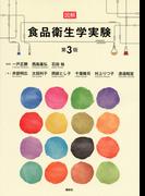 図解食品衛生学実験 第3版