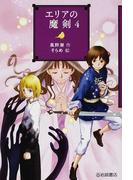 エリアの魔剣 4 (YA!フロンティア)(YA!フロンティア)