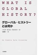 グローバル・ヒストリーとは何か