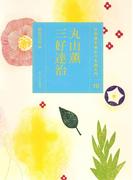 日本語を味わう名詩入門 10 丸山薫/三好達治