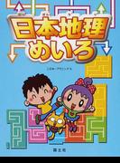 日本地理めいろ (社会科・大迷路シリーズ)