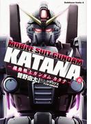 機動戦士ガンダムカタナ 6 (角川コミックス・エース)(角川コミックス・エース)