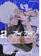 ファイ・ブレイン〜神のパズル 2 (角川コミックス・エース)(角川コミックス・エース)