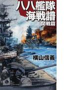 八八艦隊海戦譜 1 開戦篇 (C・NOVELS)(C★NOVELS)