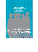 SMAP×SMAP COMPLETE BOOK 月刊スマスマ新聞 VOL.3 BLUE (TOKYO NEWS MOOK)
