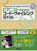 """ピアニストのためのコード・ヴォイシング便利帳 コード弾きの""""苦手""""をすぐに解消できる、安心の1冊!"""