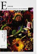 植物図鑑 1