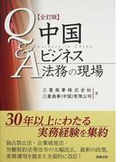 Q&A中国ビジネス法務の現場 全訂版