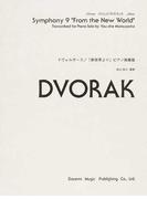 ドヴォルザーク/「新世界より」ピアノ独奏版 2012 (ドレミ・クラヴィア・アルバム)