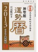 神聖館運勢暦 平成25年