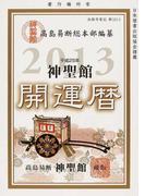 神聖館開運暦 究極の開運奥義 平成25年