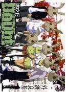 Doubt1巻(ガンガンコミックス)