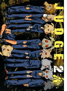 JUDGE2巻(ガンガンコミックス)