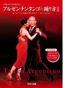 アルゼンチンタンゴの踊り方 基礎編