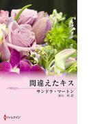間違えたキス(ハーレクイン・ロマンス)