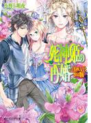 死神姫の再婚13 -目覚めし女王と夢のお姫様-(B's‐LOG文庫)