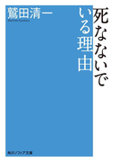 【期間限定価格】死なないでいる理由(角川ソフィア文庫)