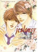 タクミくんシリーズ jealousy(あすかコミックスCL-DX)