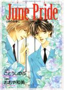 タクミくんシリーズ June Pride 6月の自尊心(あすかコミックスCL-DX)