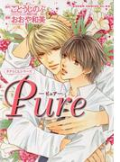 タクミくんシリーズ Pure(あすかコミックスCL-DX)