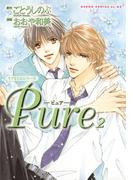 タクミくんシリーズ Pure 2(あすかコミックスCL-DX)