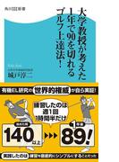大学教授が考えた1年で90を切れるゴルフ上達法!(角川SSC新書)