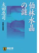 伯林水晶の謎(祥伝社文庫)