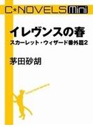 C★NOVELS Mini -イレヴンスの春 スカーレット・ウィザード番外篇2(C★NOVELS Mini)