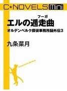 C★NOVELS Mini -エルの遁走曲 オルデンベルク探偵事務所録外伝3(C★NOVELS Mini)