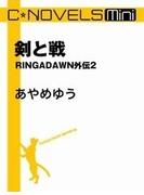 C★NOVELS Mini -剣と戦 RINGADAWN外伝2(C★NOVELS Mini)