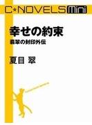 C★NOVELS Mini -幸せの約束 翡翠の封印外伝(C★NOVELS Mini)