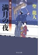 逃亡侍 戯作手控え - 満月の夜(中公文庫)