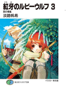 紅牙のルビーウルフ3 西の春嵐(富士見ファンタジア文庫)