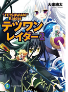 テツワンレイダー2(富士見ファンタジア文庫)
