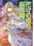 花守の竜の叙情詩2(富士見ファンタジア文庫)