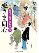 姫さま同心(二見時代小説文庫)