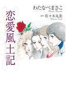 佐々木丸美コレクション11 恋愛風土記