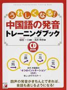 うれしくなる!中国語の発音トレーニングブック (CD BOOK)