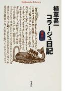 植草甚一コラージュ日記 東京1976 (平凡社ライブラリー)(平凡社ライブラリー)
