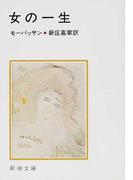 女の一生 改版 (新潮文庫)(新潮文庫)