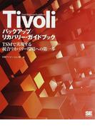 Tivoliバックアップ/リカバリー・ガイドブック TSMで実現する統合リカバリー環境への第一歩