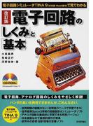 電子回路の「しくみ」と「基本」 電子回路シミュレータTINA 9(日本語・Book版Ⅵ)で見てわかる 改訂版
